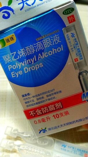 瑞珠 聚乙烯醇滴眼液0.8ml*10支 缓解眼部干涩 眼疲劳 润眼液 眼部异物感 眼药水 人工泪液 晒单图
