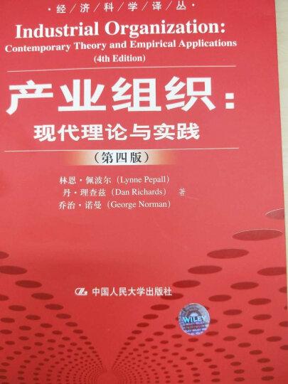 产业组织:现代理论与实践(第四版)(经济科学译丛) 晒单图