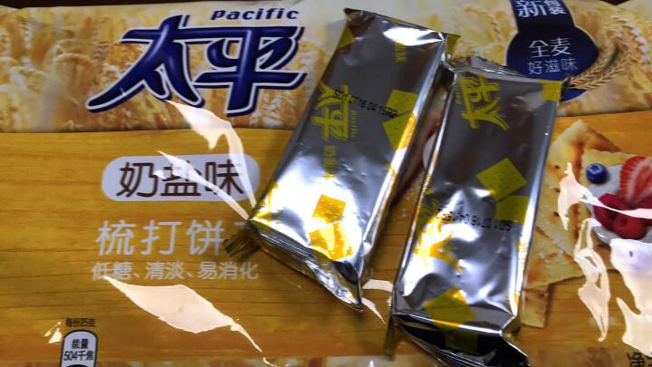 太平 梳打饼干 奶盐口味苏打饼干 咸味零食 600g (新老包装随机发货) 晒单图