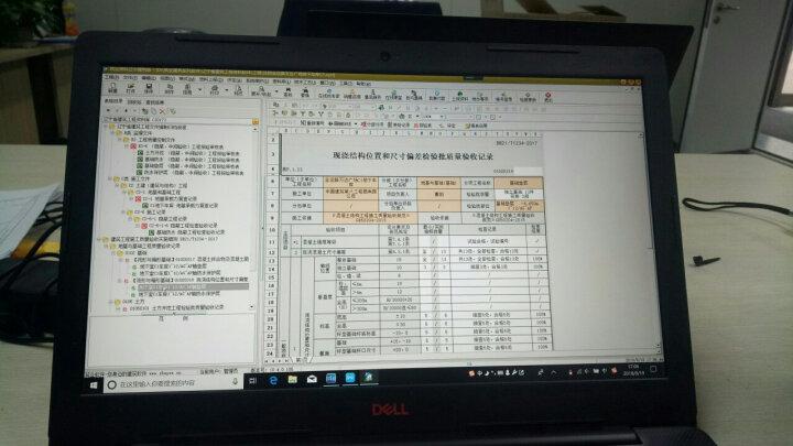 筑业辽宁省建筑工程资料管理软件2019版  新增DB21系列实施细则 辽宁资料软件新版 晒单图