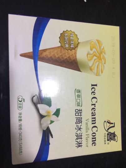 八喜 冰淇淋 甜筒组合装 朗姆口味 68g*5 脆皮甜筒 晒单图