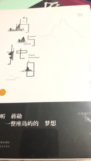 岛屿独白:蒋勋说台湾 晒单图