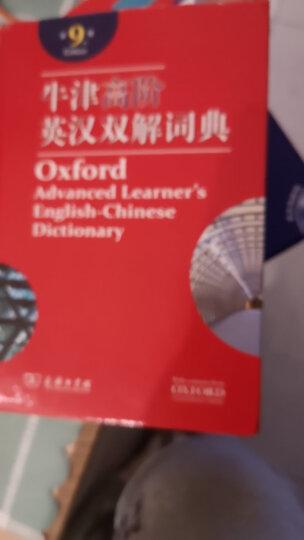 朗文当代高级英语辞典(英英·英汉双解 第五版 附光盘) 晒单图