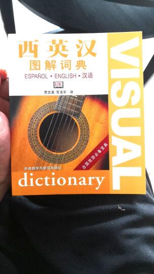 西英汉图解词典 晒单图