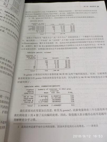 应用STATA做统计分析 更新至STATA 12 (原书第8版) 晒单图