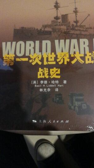 李德·哈特军事经典(套装共四册) 晒单图