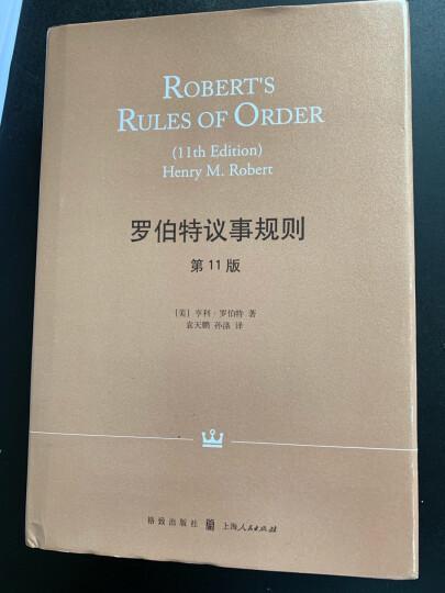 罗伯特议事规则(第11版)(精装) 晒单图