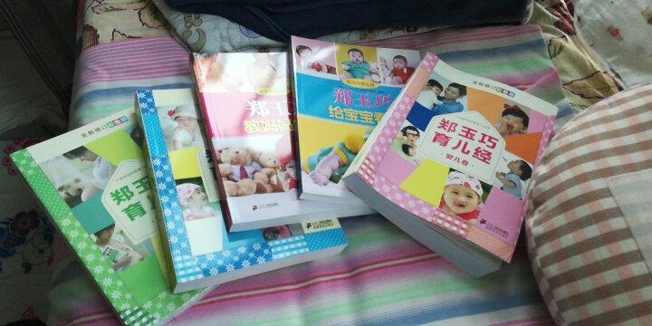 【5册包邮】郑玉巧育儿经 胎儿卷+婴儿卷+幼儿卷+教妈妈喂养+给宝宝看病 育儿百科全书 晒单图