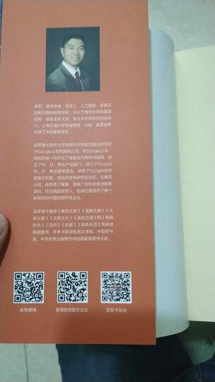 数学之美 第三版 吴军的书 晒单图
