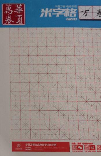 华夏万卷·田英章硬笔书法行书入门教程钢笔字帖:笔画偏旁+间架结构+速成(套装共3册 附赠米字格) 晒单图