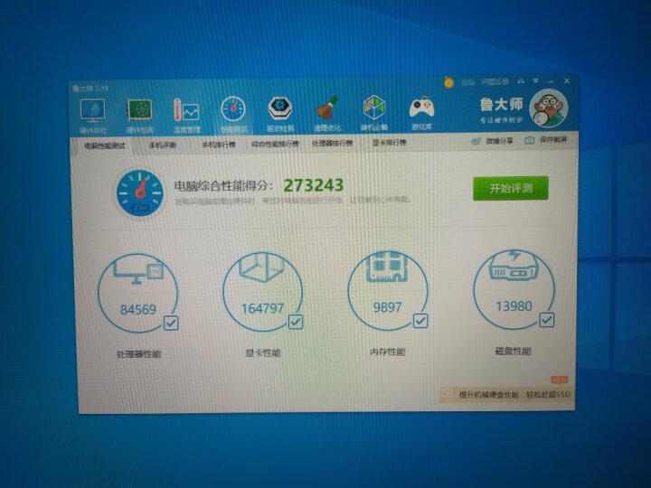 攀升IPASON CRUCIAL英睿达镁光DDR4 2666 8G台式机内存 晒单图