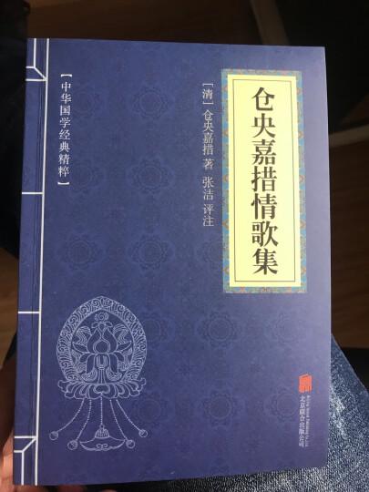 周易全书 译文/注释 易经/周易全解/风水学 线装4册 全新正版 晒单图