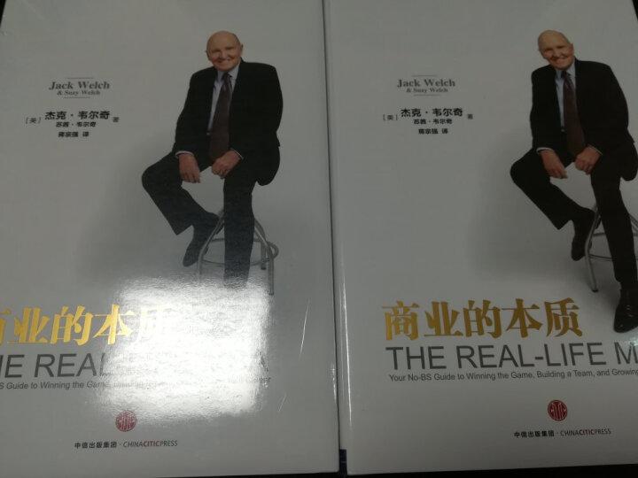 【樊登推荐】商业的本质 杰克韦尔奇 中信出版社图书 晒单图
