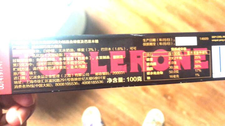 瑞士进口 Toblerone 瑞士三角黑巧克力含蜂蜜及巴旦木糖 糖果零食 100g 晒单图