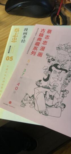 蔡志忠漫画古籍典藏系列:漫画论语(全2册) 晒单图