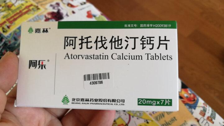 阿乐 阿托伐他汀钙片  20mg*7片 晒单图