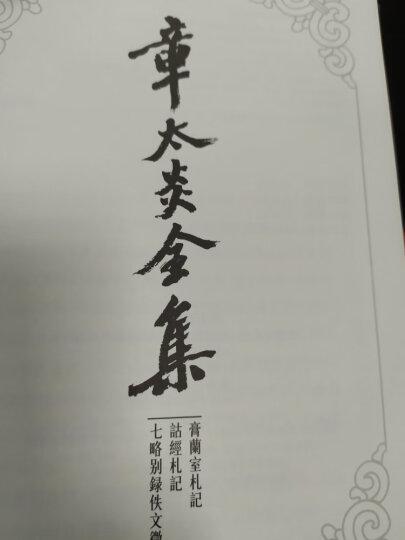 章太炎全集:菿汉微言、菿汉昌言、菿汉雅言札记、刘子政左氏说、太史公古文尚书说等 晒单图