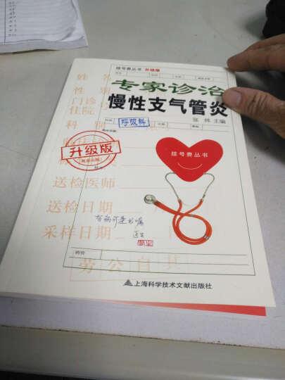 挂号费丛书:专家诊治慢性支气管炎(升级版) 晒单图