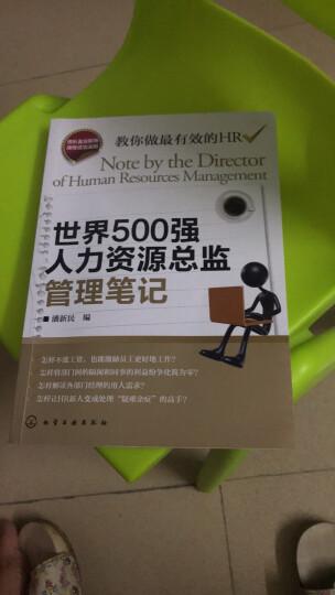世界500强人力资源总监管理笔记(共2册) 企业人力资源管理书籍 人事行政管理书籍 hr入 晒单图