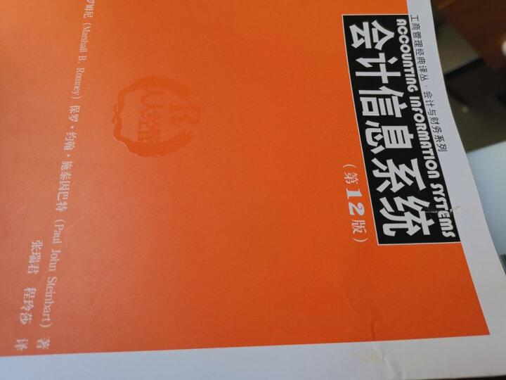 工商管理经典译丛·会计与财务系列:会计信息系统(第12版) 晒单图