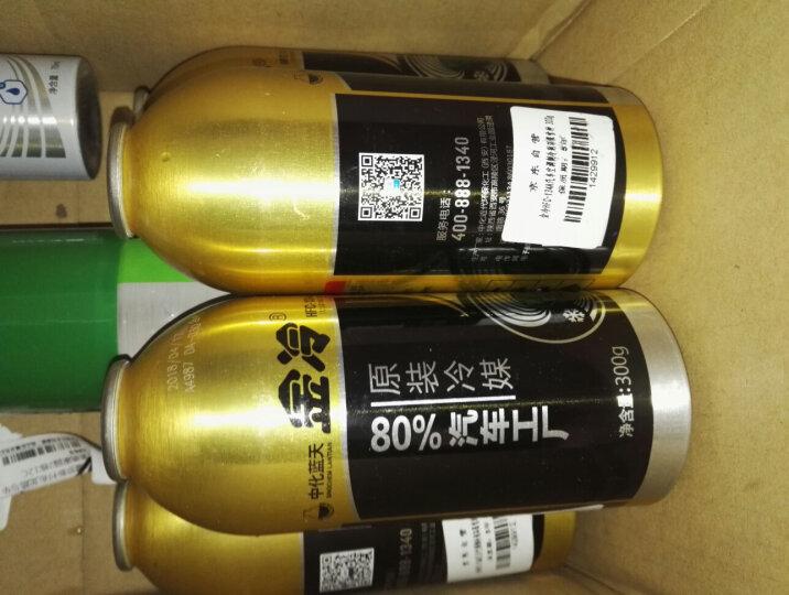 金冷 HFC-134A 汽车空调制冷剂/冷媒/环保雪种  300克/罐 晒单图