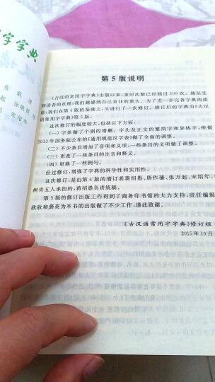 牛津初阶英汉双解词典(第4版) 晒单图