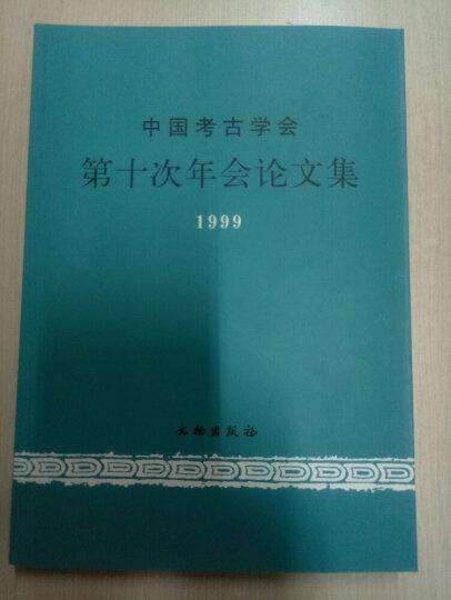 中国考古学会第十次年会论文集(1999) 晒单图