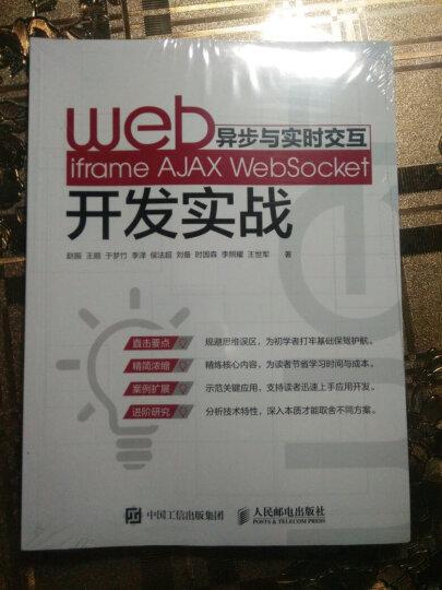 Web异步与实时交互 iframe AJAX WebSocket开发实战(异步图书出品) 晒单图
