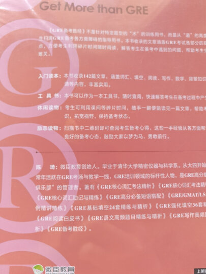 GRE核心词汇考法精析(第2版)  GRE词汇   陈琦    晒单图