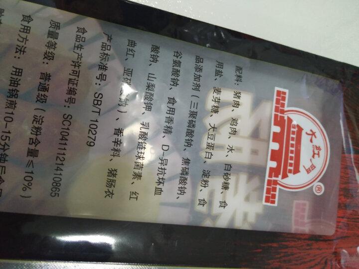 大红门 原味秘制烤肠 480g 北京老字号 香肠火腿肠 火山石烤肠 烧烤食材 火锅食材 台湾烤肠 晒单图