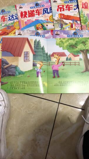 有声读物 全套10册汽车童话故事书大画书注音版 车车认知大画书 绘本3-6岁宝宝汽车早教启蒙书 晒单图