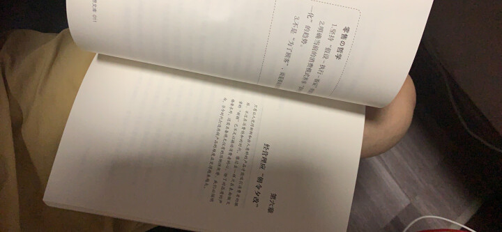 富甲美国:沃尔玛创始人山姆·沃尔顿自传 晒单图