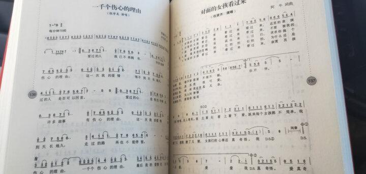 流行歌曲大全 唱响中国 流行歌曲大全集 超值白金版 正版 音乐歌曲歌词简谱乐谱音乐书籍 晒单图