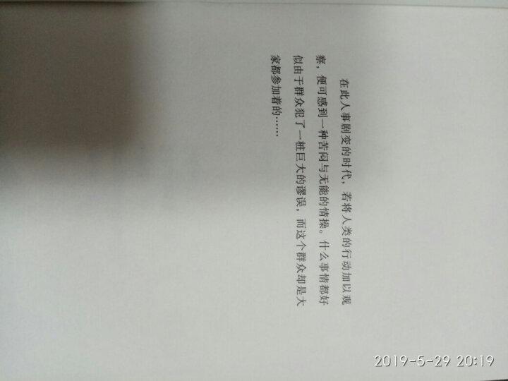 人生五大问题(傅译人生三书) 晒单图
