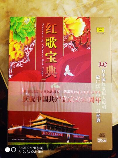 红歌宝典(20CD) 晒单图