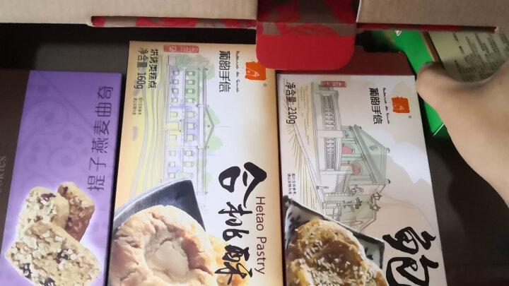 葡韵手信 澳门特产 休闲零食 合桃酥160g 晒单图