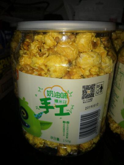 麦吉士玉米爆米花膨化休闲零食奶油味150g/罐 晒单图