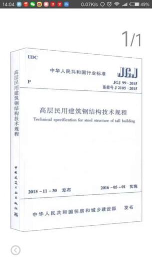 高层民用建筑钢结构技术规程(JGJ99-2015) 晒单图