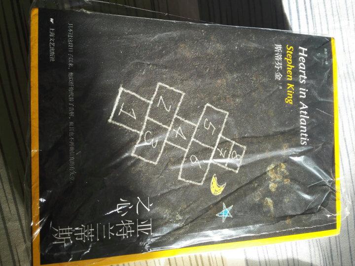 斯蒂芬·金系列:亚特兰蒂斯之心 晒单图