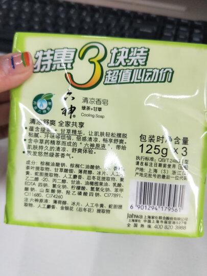 六神除菌香皂 植物百合精华特惠三块装 125g*3 晒单图