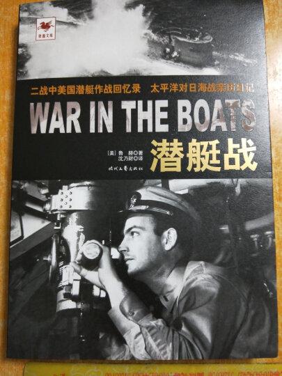 潜艇战 晒单图