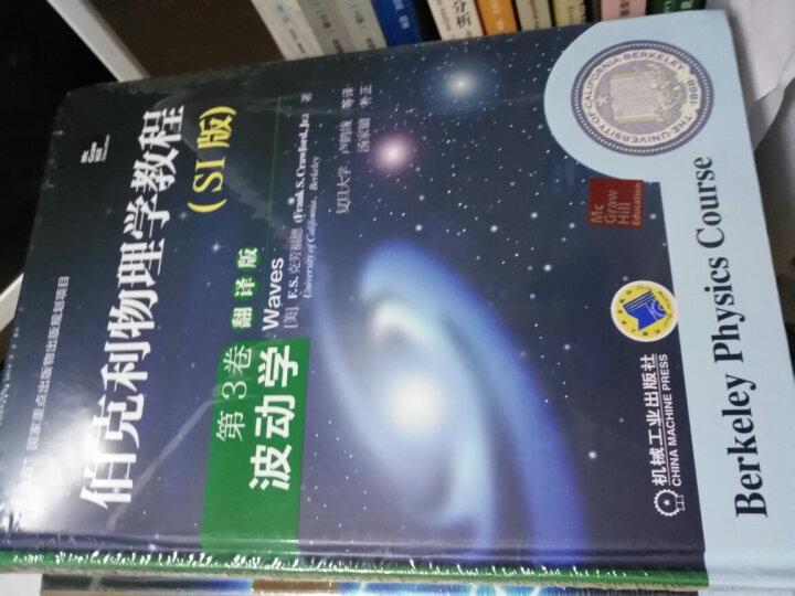 伯克利物理学教程(SI版) 第3卷 波动学(精装翻译版) 晒单图