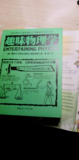 全世界孩子最喜爱的大师趣味科学丛书1:趣味物理学 晒单图