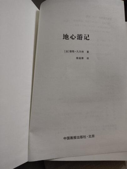 神秘岛(精装插图典藏本) 晒单图