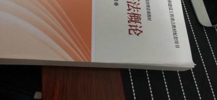 教育部马克思主义理论研究和建设工程重点教材配套用书·硕士研究生思想政治理论课教材:自然辩证法概论 晒单图