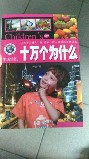 全套8册正版注音幼儿小学生版十万个为什么 中国青少年儿童百科全书7-10-14岁儿童科普恐龙书籍 晒单图