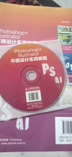 Photoshop Illustrator 平面设计实用教程 晒单图
