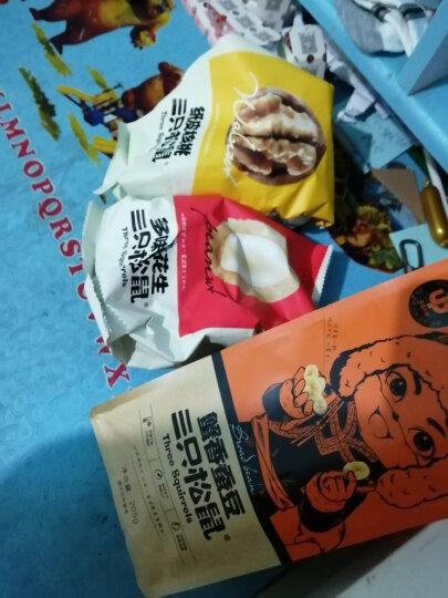 三只松鼠奶油味夏威夷果 坚果炒货孕妇坚果干果零食特产265g/袋(外袋中有开口器) 晒单图