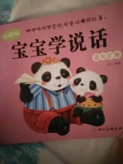 全套10册宝宝学说话语言启蒙书适合一岁半到两岁宝宝看的书籍婴儿认知幼儿图书0-1-2-3三岁儿童读物 晒单图