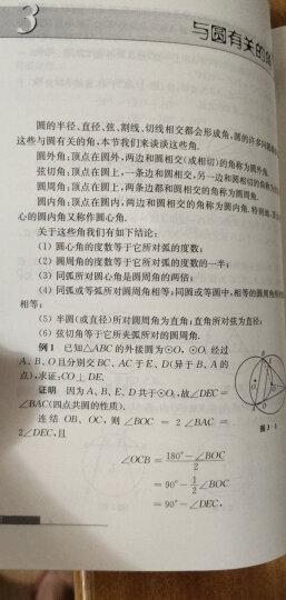 奥数小丛书(第二版)初中卷1(因式分解技巧)  晒单图